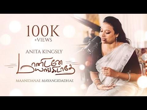 Maanidanae Mayangidadhae  :: Sung BY : Anita Kingsly  :: Tamil Worship Song Lyrics 2020