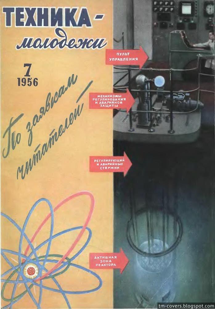 Техника — молодёжи, обложка, 1956 год №7