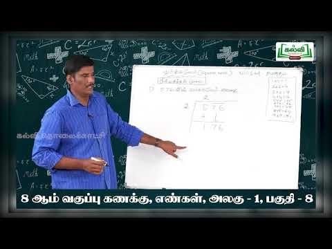 8th Maths எண்கள் வர்க்கமூலம் காணுதல் அலகு 1 பகுதி 8 Kalvi TV