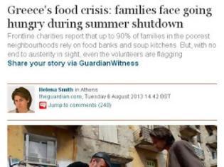 GUARDIAN.Επισιτιστική κρίση στην Ελλάδα