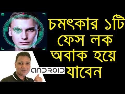 অবাক হবেন ফেস লক টি দেখে Face Lock for Android App lock | bangla mobile tips