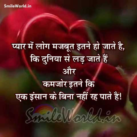 Hindi Love Pyar Quotes And Sayings Thoughts Status With Images