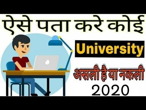 How to Know University Fake Or Real in Hindi? | कैसे जाने यूनिवर्सिटी असली है या नकली ?
