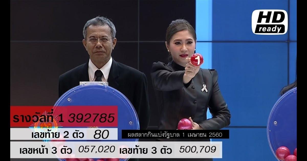ตรวจผลสลากกินแบ่งรัฐบาล 1 เมษายน 2560 ตรวจหวยย้อนหลัง 1 April 2016 Lotterythai HD https://goo.gl/Y7uOVS