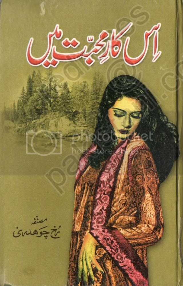 Is Kare Mohabbat Mein By Rukh Chaudhary