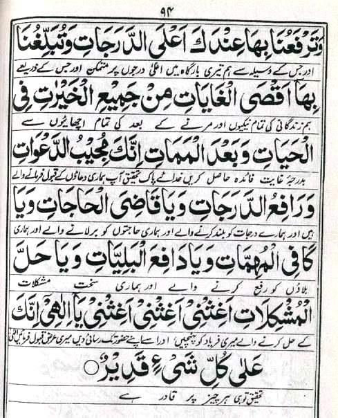 Al-Fath-ul-mubin: Darood Tunajjina