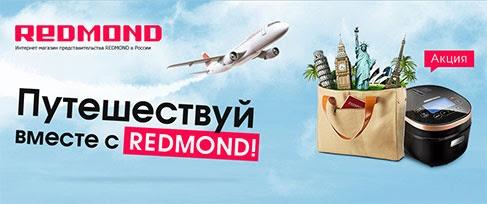 Конкурс  «Redmond» (Редмонд) «Путешествуй вместе с REDMOND»