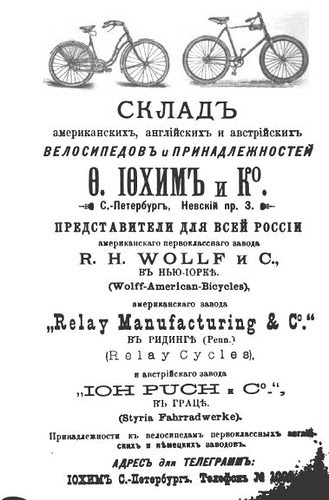 Russian Bike Dealer Ad (1895)