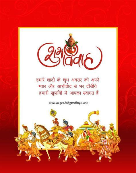 Wedding Card Matter in Hindi   nit   Indian wedding