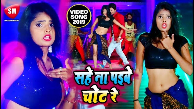 Bhojpuri Gana Sexy Video Song: Kushboo Sharma and Shubham Tiwari's Bhojpuri Sexy Video Song 'Sahe Na Paibe Chot Re'