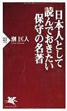 日本人として読んでおきたい保守の名著 (PHP新書)