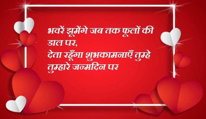 Happy Birthday Hindi Wishes Shayari For Girlfriend Best Wishes