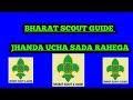 Guide Jhanda