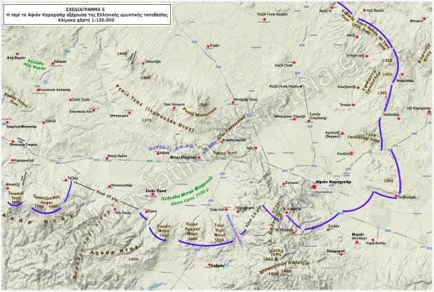 ΣΧΕΔΙΑΓΡΑΜΜΑ 5: Η περί το Αφιόν Καραχισάρ εξέχουσα της Ελληνικής αμυντικής τοποθεσίας