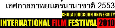 International Film Festival 2010