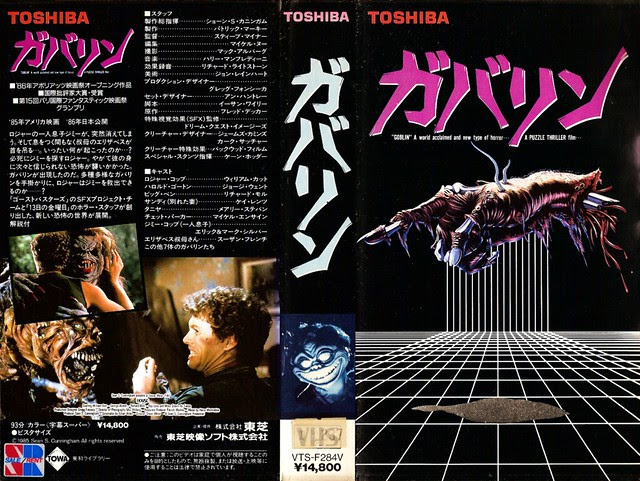 House (VHS Box Art)