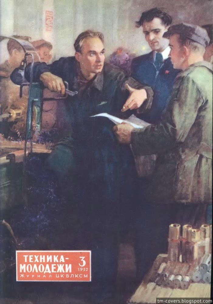 Техника — молодёжи, обложка, 1952 год №3