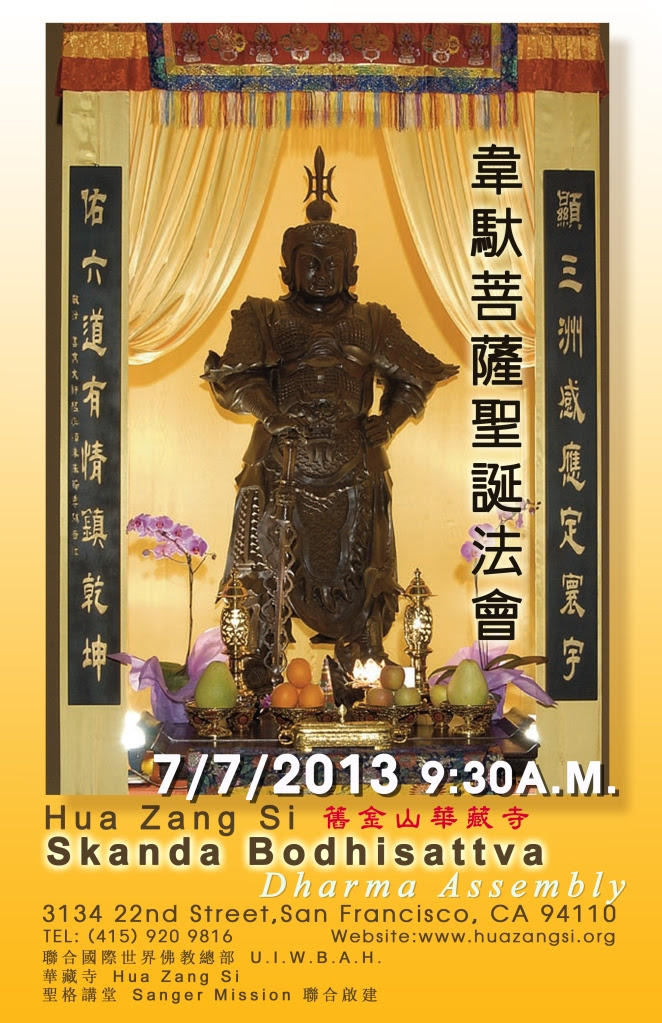 Skanda Bodhisattva Dharma Assembly Poster01 copy