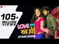Love Kala Sab Hoi (लव कला सब होई)  - Stage Show | Khesari Lal Yadav & Shubhi Sharma | Ashish Verma