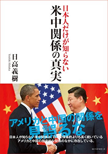 ‐日本人だけが知らない‐ 米中関係の真実 (ワニの本)