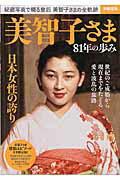 美智子さま81年の歩み