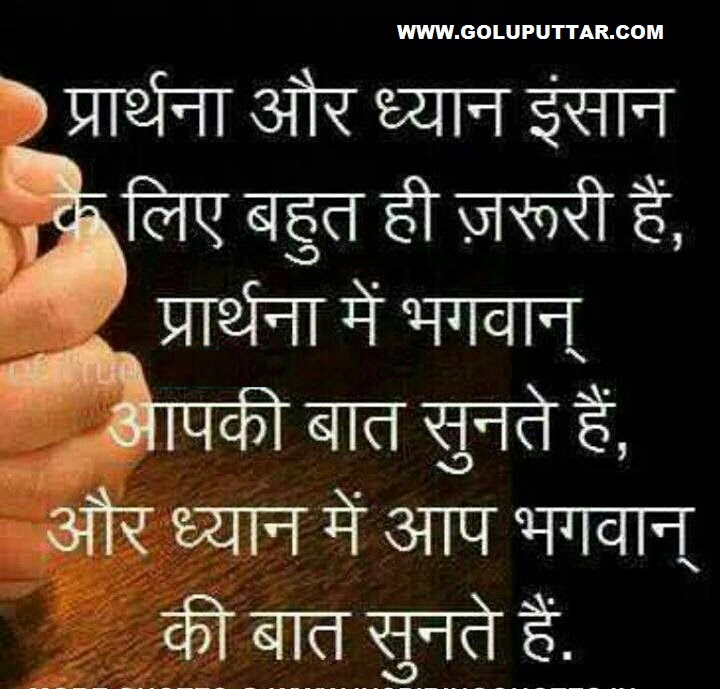 Best Hindi Inspirational Quote Find God With Meditation