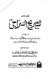Tashrih Us Siraji Urdu Sharh Al Siraji