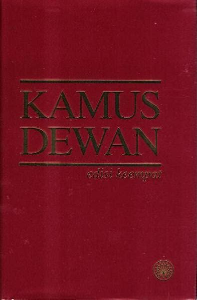kamus dewan  greenwayos