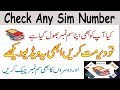 How to Check Your Own Sim Number without Balance Telenor Warid Jazz Ufon...