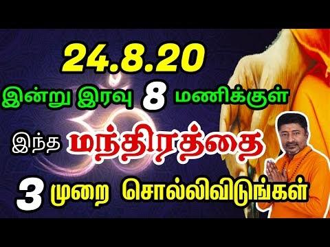 24.8.20 இரவுக்குள் சொல்ல வேண்டிய மந்திரம் | POWERFUL MANTRA