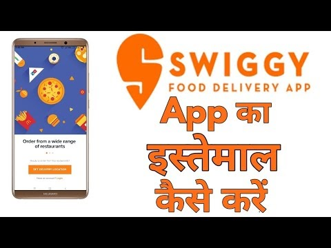 How to order food swiggy app | swiggy app par khana book kese kare