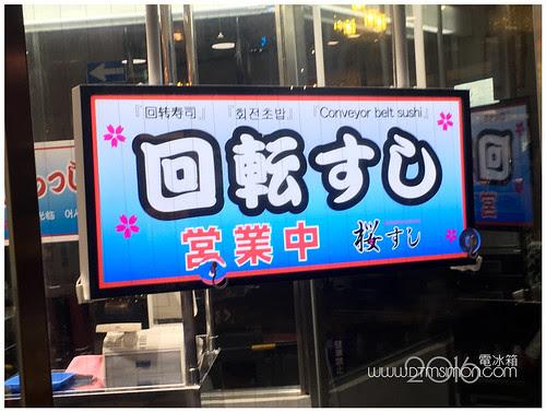 櫻壽司歌舞01.jpg