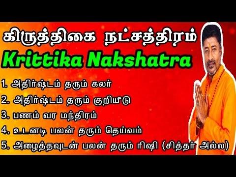 KARTHIGAI NATCHATHIRAM TAMIL | கிருத்திகை நட்சத்திரம்