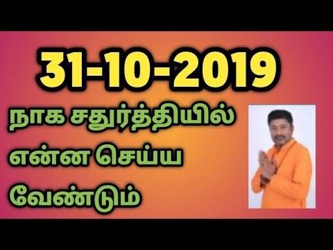 வரும் 31-10-2019 நாக சதுர்த்தியில் என்ன செய்ய வேண்டும் | Vamanan Seshadr...