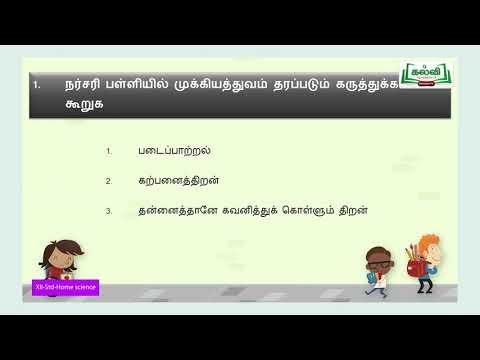12th மனையியல் முன்பள்ளி நிறுவனங்கள் Kalvi TV