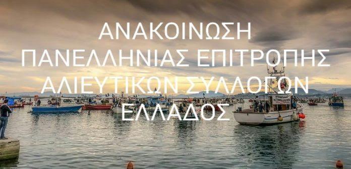 Εκλογές των Αλιευτικών Συλλόγων Ελλάδας στις 16/2 στον Πειραιά