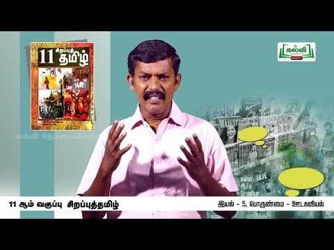 11th Advanced Tamil ஊடகவியல் தமிழ் இதழ்கள் - ஒரு சந்திப்பு இயல் 5 Kalvi TV