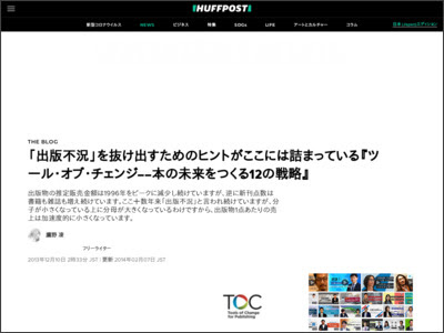 http://www.huffingtonpost.jp/ryou-takano/12_1_b_4410502.html