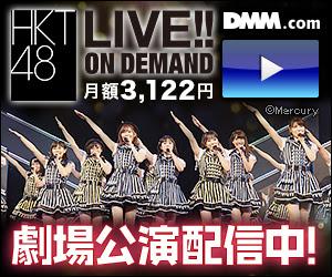 HKT48 LIVE!! ON DEMAND