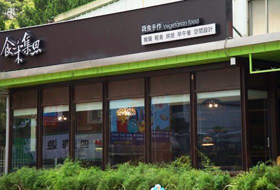食采集思手作蔬食/食采/集思/手作/蔬食