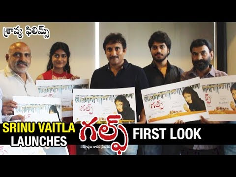 Srinu Vaitla Launches Gulf Telugu Movie First Look Poster