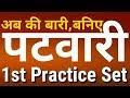 Patwari Paper Questions - 01 | पटवारी भर्ती परीक्षा बहुविकल्पीय प्रश्न। ...