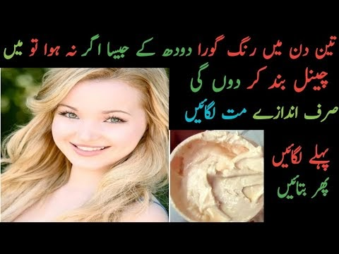 Rang Gora Krne Wali Cream | Formula Cream For Whitening