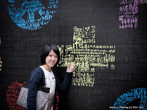 2011.10.22 華山文創園區