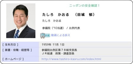 http://www.dpj.or.jp/member/?detail_4186=1