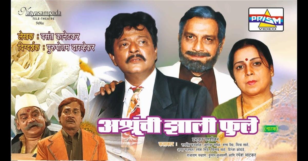 Marathi Drama Watch Online Youtube
