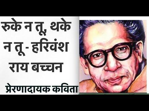 Ruke Na Tu Thake Na Tu- Harivansh Rai Bachchan(रुके न तू – हरिवंश राय बच्चन)