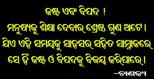 New Post !! Chanakya Niti bani's are now in Oriya/Odia Language !!