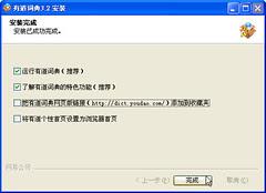 youdao-02