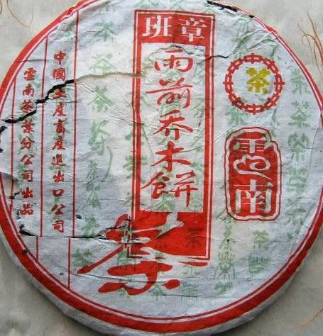 2003 Menghai YunnanQiaomu